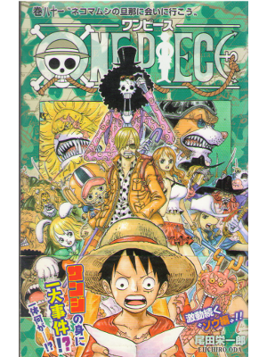 Eiichiro Oda [ ONE PIECE vol.81 ] JUMP Comics / 2016 / JPN
