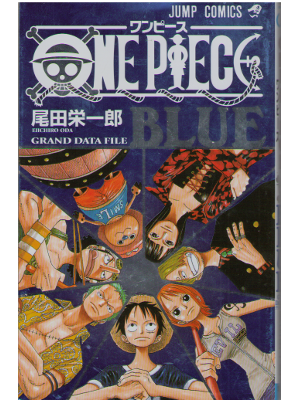 Eiichiro Oda [ ONE PIECE BLUE ] Comic JPN