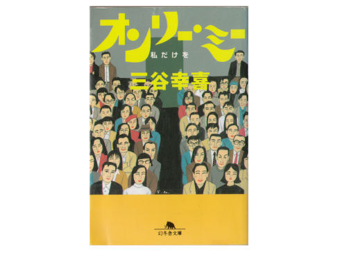 sakura momoko essay
