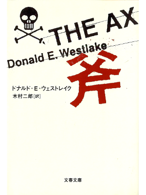 Donald E. Westlake [ Ax, The ] Fiction JPN edit.