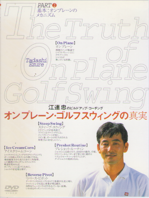 Tadashi Ezure [ The Truth of On Plane Golf Swing 1 ] DVD JPN