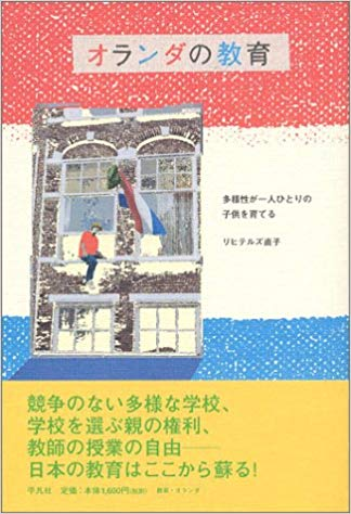 Naoko Richters [ Netherland no Kyoiku ] Education JPN