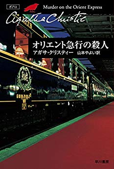Agatha Christie [ Murder On The Orient Express ] Fiction JPN CB8
