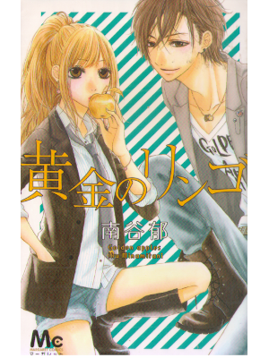 Iku Minamitani [ Golden Apples ] Comics Shojo JPN