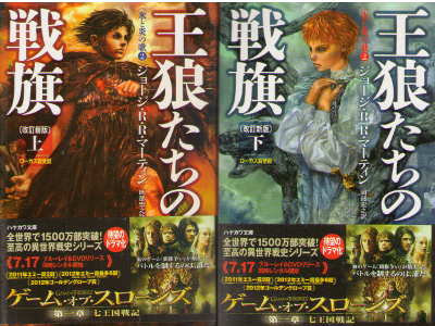 George R.R. Martin [ A CRASH OF KINGS ] Fiction / JPN