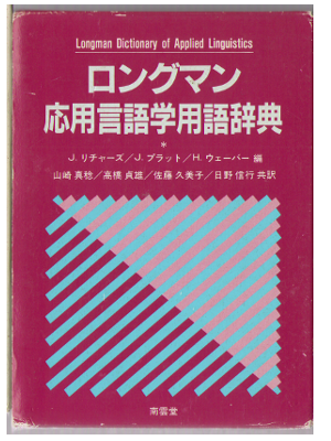 Jack Richards [ Longman Dictionary of Applied Linguistics ] JPN