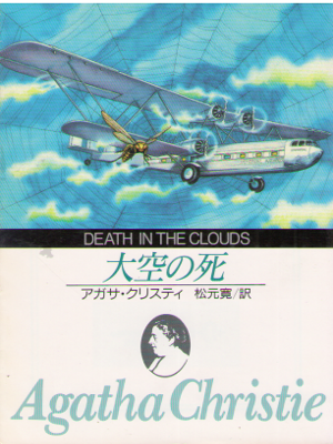Agatha Christie [ Death In The Clouds ] Fiction JPN