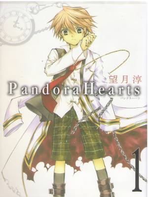Jun Mochizuki [ Pandora Hearts vol.1 ] Comic / JPN