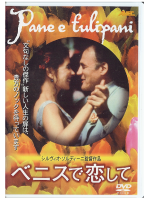 [ Pane e tulipani ] DVD Italian Movie 2000 JapaneseEdit