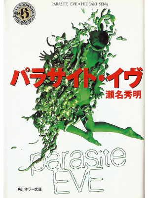 Hideaki Sena [ Parasite Eve ] Horror Fiction JPN