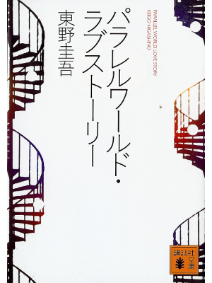 Keigo Higashino [ Parallel World Love Story ] Fiction JPN