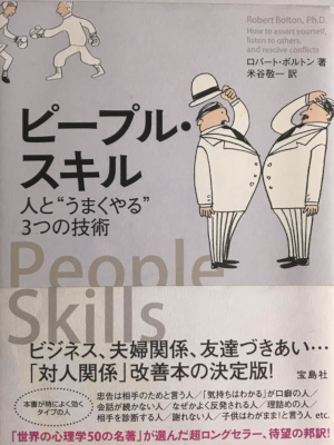 Robert Bolton Ph.D. [ People Skills ] JPN