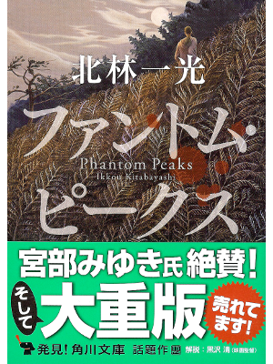 Ikkou Kitabayashi [ Phantom Peaks ] Fiction JPN