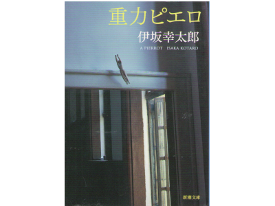 Kotaro Isaka [ Pierrot, A ] Fiction JPN