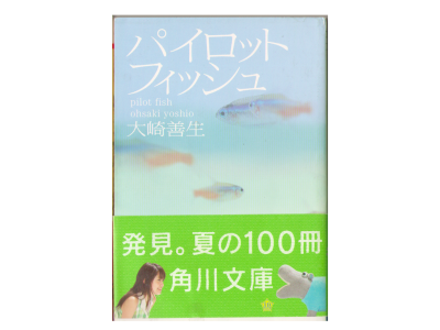 Yoshio Osaki [ Pilot Fish ] Fiction / Japanese
