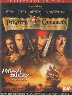 [ Pirates Of Carribian The Curse Of The Black Pearl ] DVD NTSC J