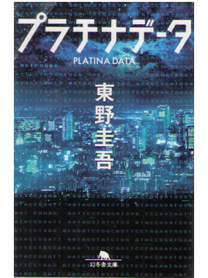 Keigo Higashino [ Platina Data ] Fiction / JPN
