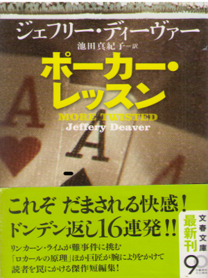 Jeffery Deaver [ More Twisted ] Fiction JPN Bunko