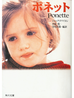 Jacques Doillon [ Ponette ] Fiction JPN edit.