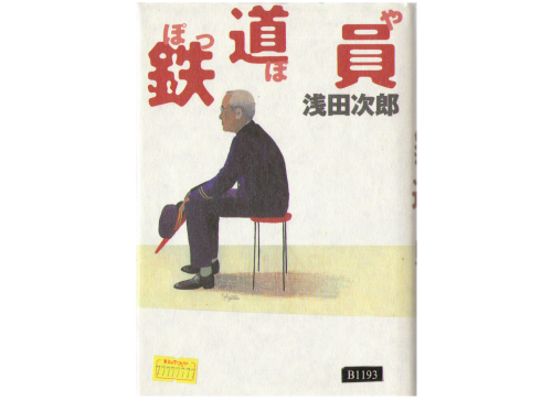 Jiro Asada [ Poppoya ] Short Fictions, Japanese