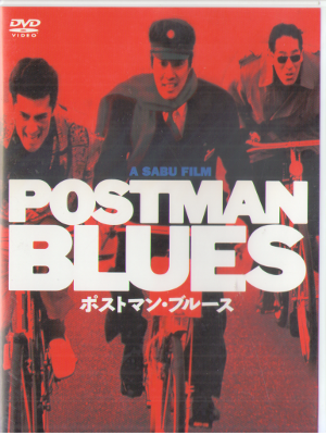 [ Postman Blues ] DVD Japanese Movie Japan Edit NTSC