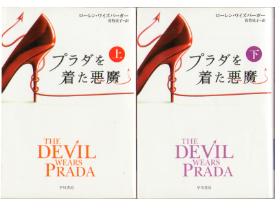 Lauren Weisberger [ The Devil wears PRADA Vol.1&2 ] JPN