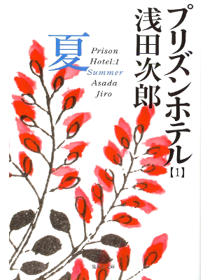 Jiro Asada [ Prison Hotel 1 ] Fiction JPN
