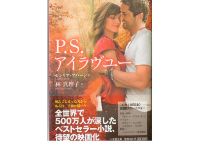 Cecelia Ahern [ P.S. I Love You ] Fiction, Japanese Edition