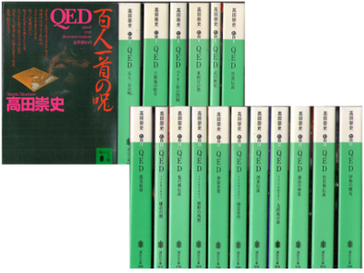 Takafumi Takada [ QED Series COMPLETE Set of 17 ] Fiction JPN