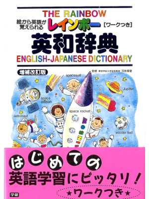 [ Rainbow English-Japanese Dictionary ] ENG-JPN Dictionary