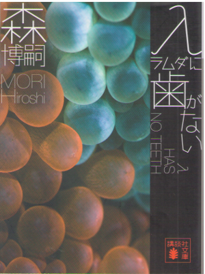 Hiroshi Mori [ λ HAS NO TEETH ] Fiction / JPN