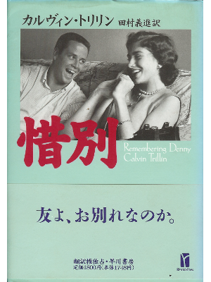 Calvin Trillin [ Remembering Denny ] Essay JPN edit.