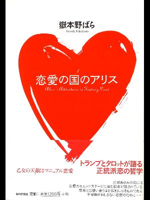 Novala Takemoto Essays On Love - image 2