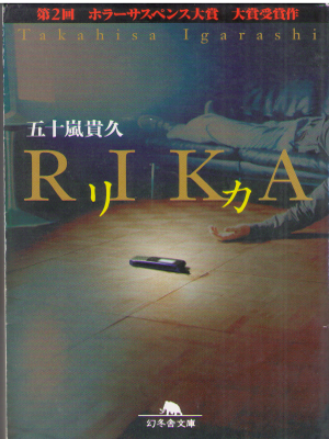 Takahisa Igarashi [ RIKA ] Fiction Horror Suspense JPN OCE