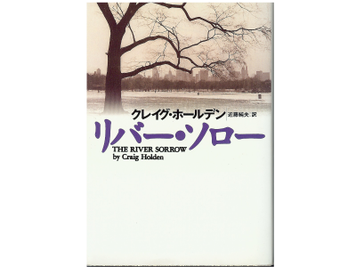 Craig Holden [ The River Sorrow ] Fiction, Japanese Edition