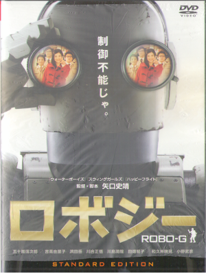 [ ROBO-G ] DVD Japanese Movie Japan Edit NTSC