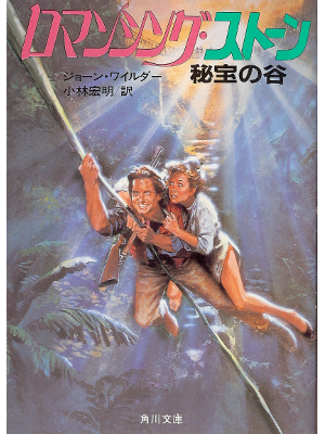 Joan Wilder [ Romancing the Stone ] Fiction JPN edit.
