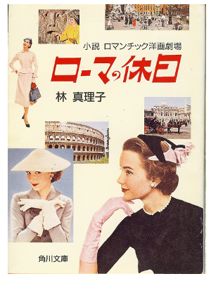 Mariko Hayashi [ Roman Holiday ] Fiction / Japanese