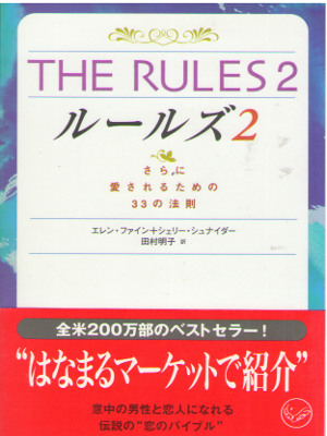 Ellen Fein [ The Rules 2 ] Theory of Love / JPN