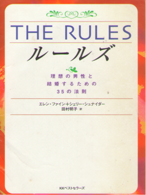 Ellen Fein [ The Rules ] Relationship Self Help JPN