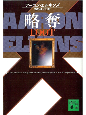 Aaron Elkins [ Loot ] Fiction JPN edit.