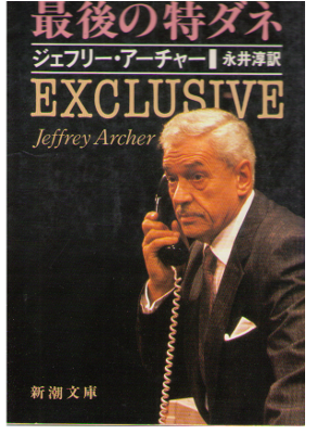 Jeffrey Archer [ Exclusive ] Fiction / Japanese