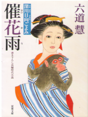Kei Rikudo [ Saikau ] Historical Fiction JPN Bunko