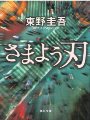 Keigo Higashino [ Samayou Yaiba ] Fiction Suspense JPN New Edit
