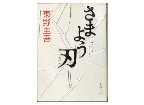 Keigo Higashino [ Samayou Yaiba ] Fiction JPN
