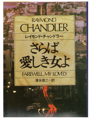 Raymond Chandler [ Farewell, My Lovely ] Fiction / JPN