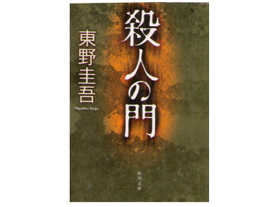 Keigo Higashino [ Satsujin no Mon ] Fiction, Japanese