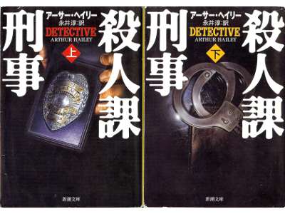 Arthur Hailey [ Detective ] Fiction JPN edit.