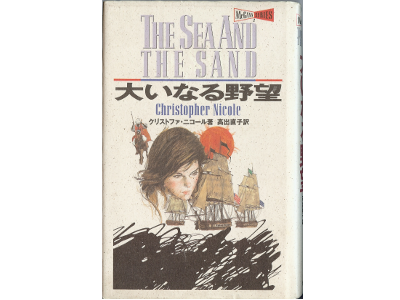 Christopher Nicole [ Sea And The Sand, The ] Fiction JPN edit