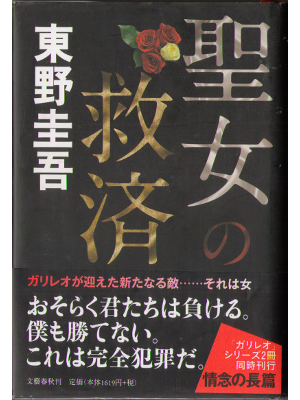 Keigo Higashino [ Seijo no Kyusai ] Fiction JPN